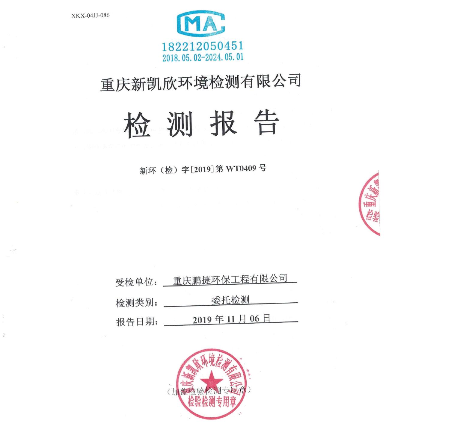 重庆鹏捷12博备用工程有限公司土壤监测结果的公示